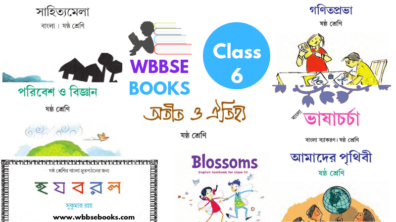 WBBSE Books For Class 6 PDF | WBBSE E-Text Books For Class 6 PDF