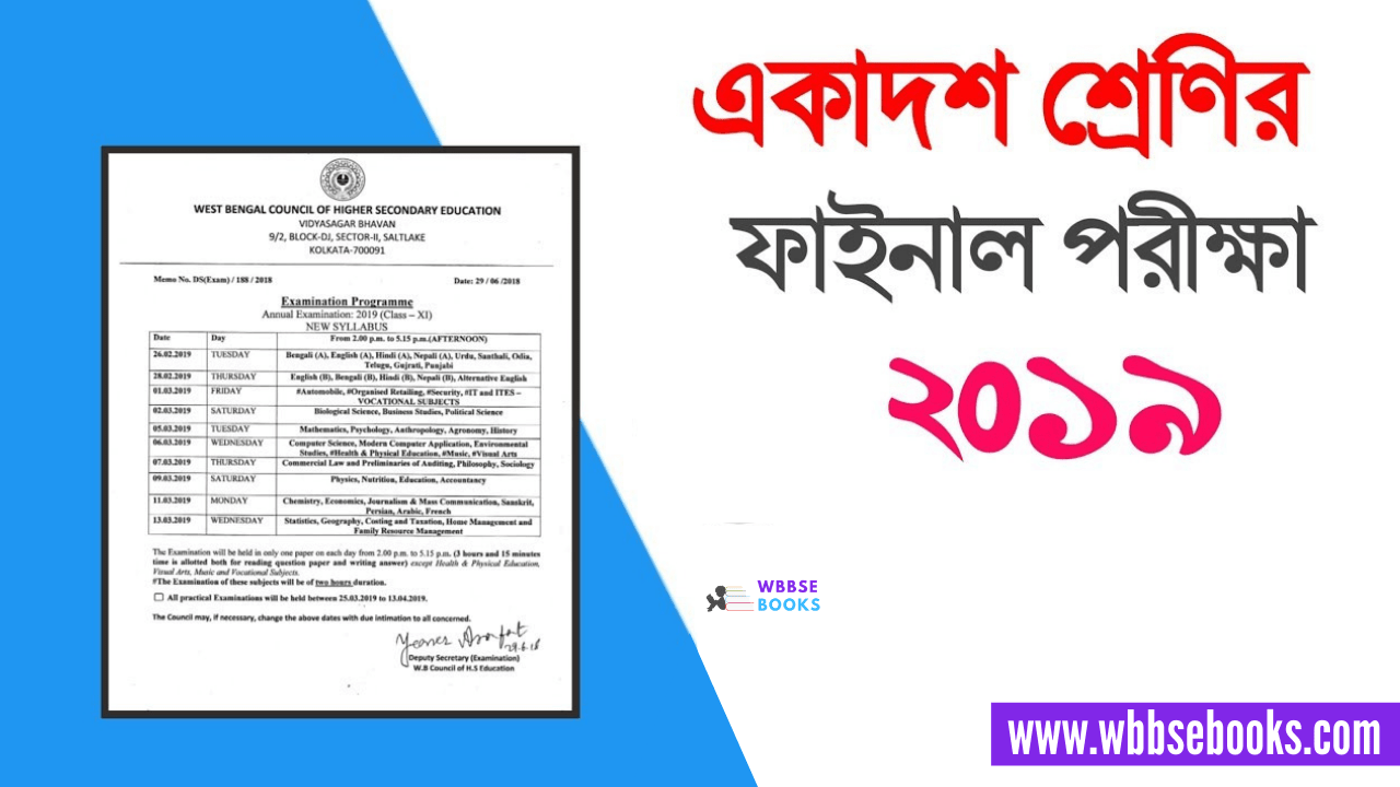 West Bengal Class 11th Exam Routine 2019 | WBCHSE Routine 2019